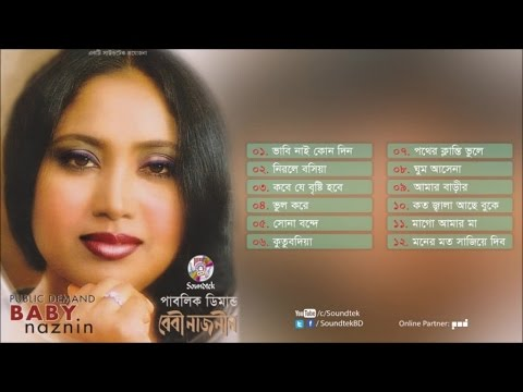 Baby Naznin - Public Demand - Best of Baby Naznin - Full Audio Album