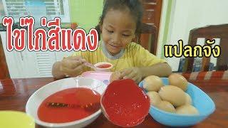 ทำเยลลี่ไข่ไก่สีแดง ครั้งแรก อร่อยมากๆ l น้องใยไหม kids snook