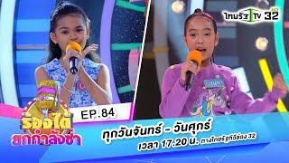 EP.84 หัวใจเพรียกหา-น้องป่าน VS เด๋อเดี่ยงด่าง-น้องเบญจา   ร้องได้ยกกำลังซ่า   25-06-63   ThairathTV