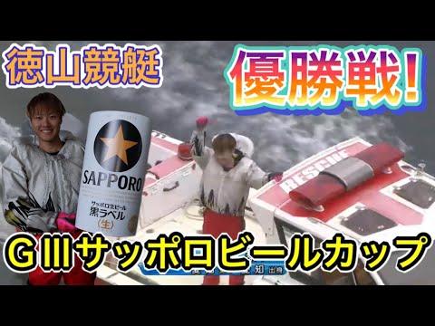 【徳山】優勝戦!GⅢサッポロビールカップ  20.10.28 徳山競艇 にて