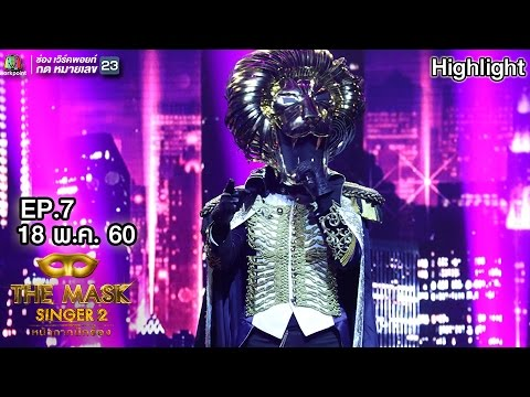 Theme From New York New York - หน้ากากสิงโต | THE MASK SINGER 2