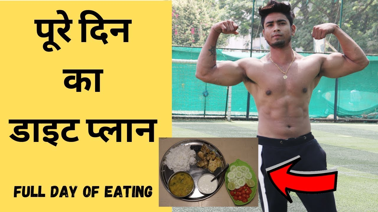 Full Day of Eating For Fat People | Weight Loss Diet Plan तेजी से वजन कम करो |@Fitness Fighters 2019