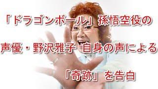 関連動画 ジャニーズWESTと野沢雅子さんのモノマネ芸人で「大人気キャラ...