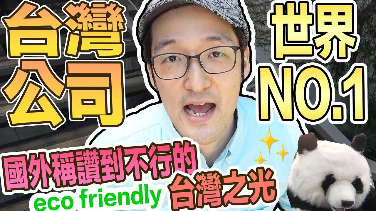 台灣公司世界第一名!國外稱讚到不行的台灣之光是哪一家?! Iku老師