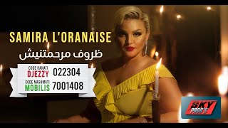 Samira l'Oranaise - Dorof marahmatnich Official Video 2019 ⎢ سميرة لورانيز - ظروف مرحمتنيش