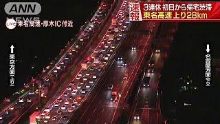 3連休の初日から帰宅渋滞 東名高速上りで28キロ(18/11/23)