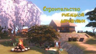 Симс 4 Строительство рыбацкой деревушки NoCC   TS4  Sims 4   Speedbuild  