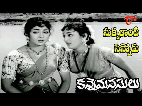 Kanne Manasulu Movie Songs | Chukkalanti | Krishna | Old Telugu Songs