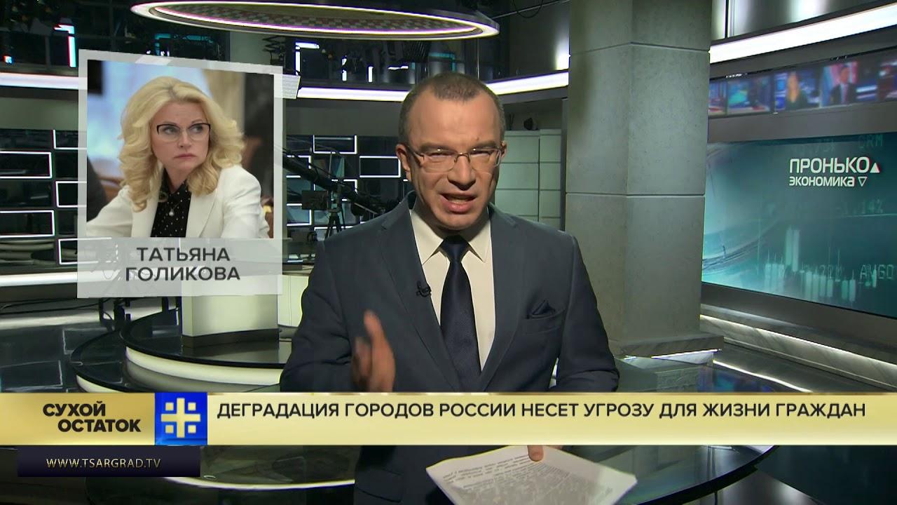 Пронько: Деградация городов России несёт угрозу для жизни граждан