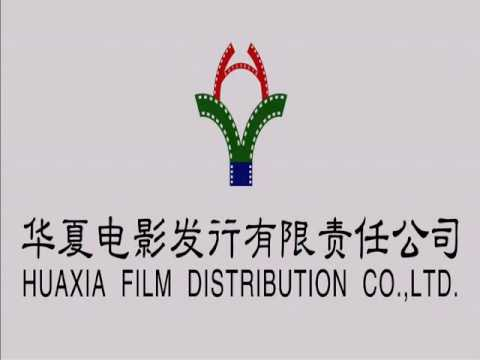 Huaxia Film Distribution Co Ltd Logo