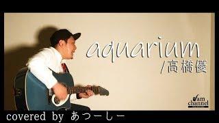 aquarium/高橋優《ドラマ「結婚相手は抽選で」主題歌》covered by あつーしー(ジャムチャンネル)