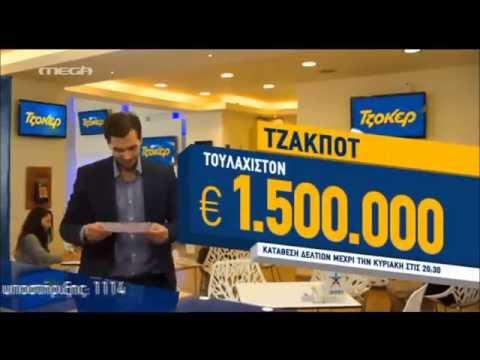 Διαφήμιση Τζόκερ - Ο πλούσιος θείος (ΟΠΑΠ)