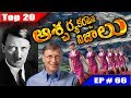 Episode # 66  Top 20 Most Strange Interesting and Unknown Facts about Mysteries in Telugu by TriConZ