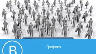 Как накрутить друзей в вк. Накрутка друзей вконтакте бесплатно(, 2016-03-21T17:00:38.000Z)