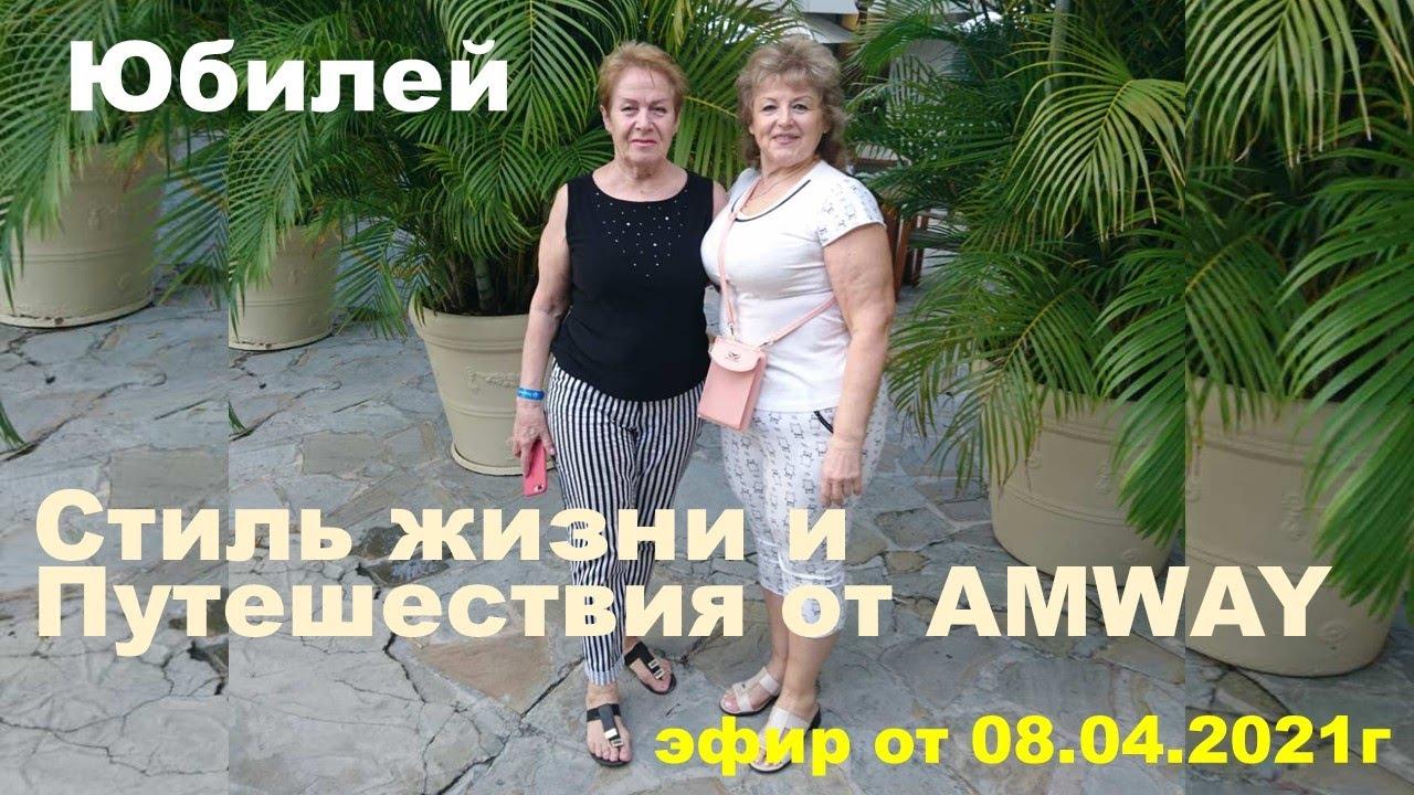 Юбилей, стиль жизни и Путешествия от AMWAY