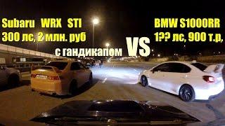 Subaru Impreza WRX STI сливает BMW S1000RR даже с гандикапом