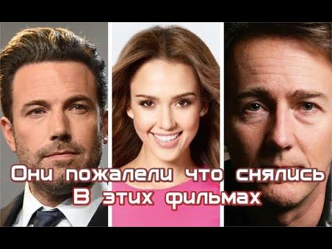 10 Актеров, которые пожалели что снялись в фильмах Marvel
