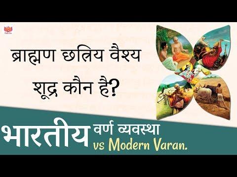 ब्राह्मण छत्रिय वैश्य शूद्र कौन है? भारतीय वर्ण व्यवस्था vs Modern Varan.