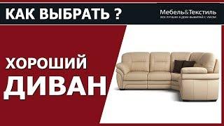 видео Как правильно выбрать диван в гостиную - стиль, цвет, механизм трансформации