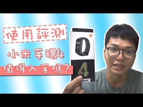 開箱!小米手環4值得入手嗎?
