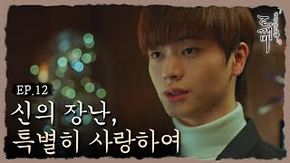 Guardian : The Lonely and Great God 이엘과 육성재, 신들의 은밀한 만남 170107 EP.12