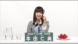 AKB48 49thシングル 選抜総選挙 アピールコメント AKB48 チーム8所属 栃...