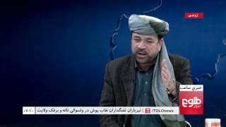 LEMAR News 07 January 2017 / د لمر خبرونه ۱۳۹۵ د مرغومې۱۸