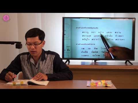 วิชา ภาษาไทย ภาษาพาที ป.2 part 4