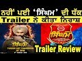 Singham Trailer Review (Punjabi)   Parmish Verma, Sonam Bajwa, Kartar Cheema   Navaniat Singh  