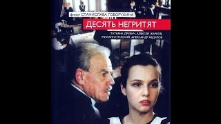 Ten Little Indians - And Then There Were None (Десять негритят) (Agatha Christie) full movie