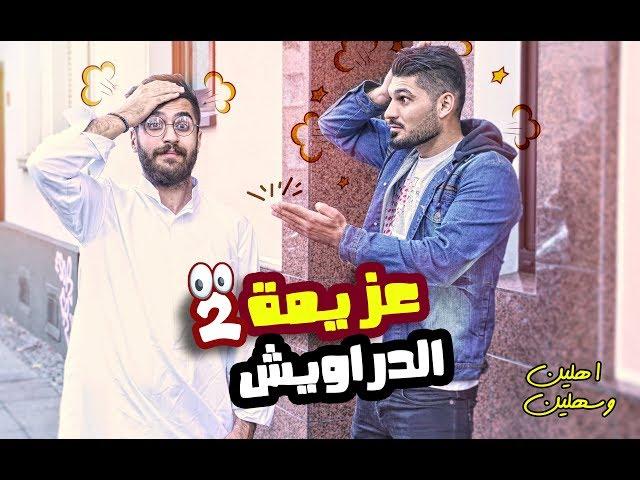 اجا على اوروبا بالكلابية !! عزيمة الدراويش 2 || Omar Hamo