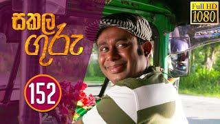 Sakala Guru | සකල ගුරු | Episode - 152 | 2020-09-15 | Rupavahini Teledrama Thumbnail