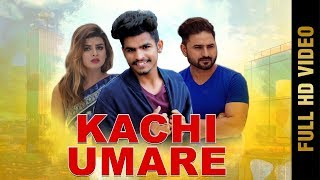 KACHI UMARE (FULL VIDEO) | SAHAJ DEEP | New Punjabi Songs 2018 | Mad 4 Music