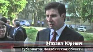 Визит Губернатора в Усть-Катав