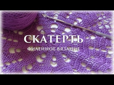 ЧАСТЬ 1 - Скатерть. Филейное вязание #счастливая_рукодельница #вязание