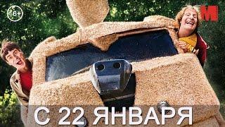Дублированный трейлер фильма «Тупой и еще тупее 2»
