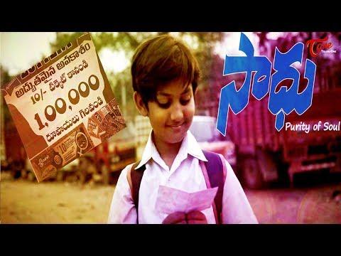 Saadhu   Latest Telugu Short Film 2019   Based On True Story   By Saikumar Kota   TeluguOne