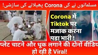 Musalmano ki Coronavirus Pahialne wali  Viral video ka such kya h?