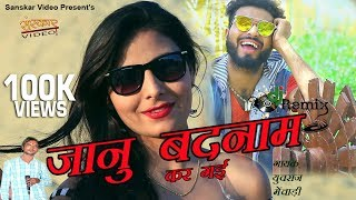 Rajasthani Blockbuster DJ Song 2018 !! जानू बदनाम कर गयी !! Yuvraj Mewadi !!
