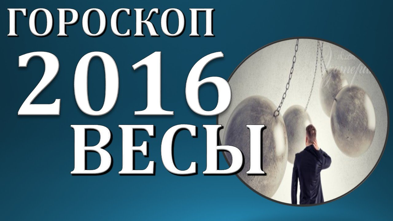 Гороскоп 01 25 2014 смотреть видео