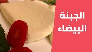 الجبنة البيضاء على اصولها خطوة بخطوة ناجحة 100% مع مليحة الهاشم