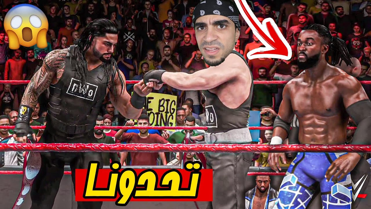 رومان رينز و سيد يدمرون النيوداي WWE 2K20 !! ??