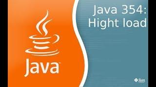 Урок Java 354: Высоконагруженная архитектура
