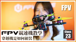 99 FPV 穿越機 教學課程 Lesson 23 How to build a Drone 組裝穿越機 LIPO 廣東話 Geprc mark4 mamba iflight DJI 無人機