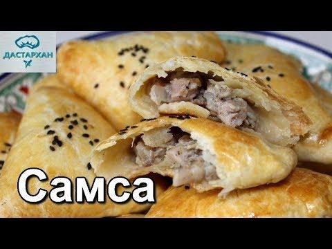 рецепты самсы с видео