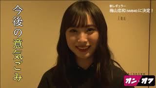 重大発表!!!1月からの新レギュラーメンバーが梅山恋和(NMB48)に決定! 番組名も「いたくろここなのオンとオフ」として、リニューアルします! 1月11日(月)23時~( ...