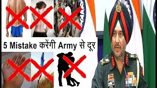ये 5 गलतियां कर देती है Indian Army से दूर, Never do this mistake if you want Join Indian Army