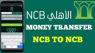 How to transfer money NCB to NCB By mobile. | NCB to NCB send money