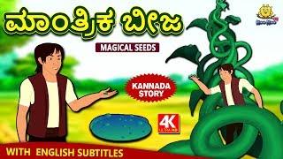 Kannada Moral Stories for Kids | ಮಾಂತ್ರಿಕ ಬೀಜ | Magical Seeds | Kannada Fairy Tales | Koo Koo TV
