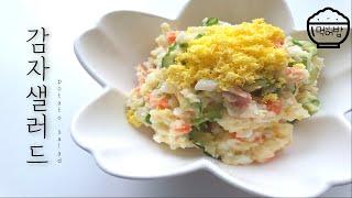 감자샐러드 만들기(potato salad) / Mep9…